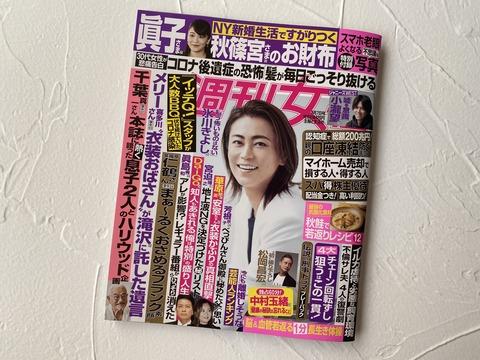 2108週刊女性_秋鮭(1)