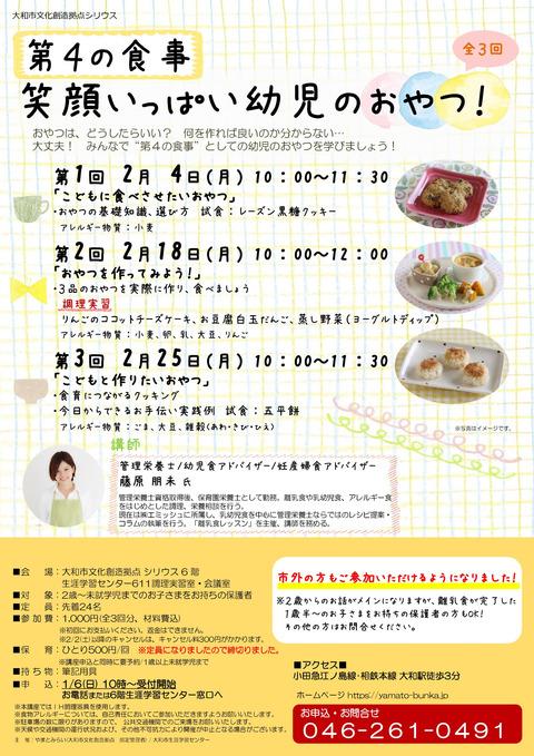 【市外OK】第4の食事、笑顔いっぱい幼児のおやつ!