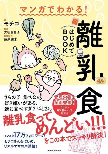 マンガでわかる離乳食book2
