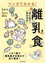マンガでわかる離乳食book