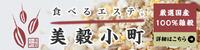 bnr_bikokukomachi