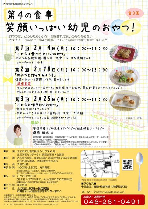 大和市生涯_第4の食事、笑顔いっぱい幼児のおやつ!