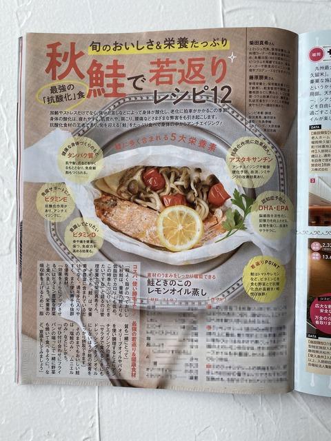 2108週刊女性_秋鮭 (3)