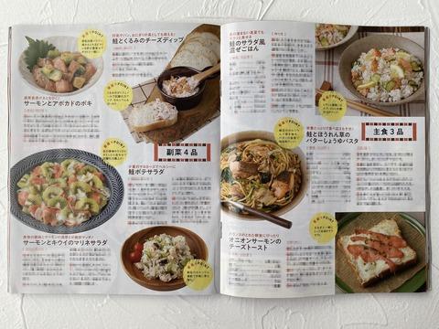 2108週刊女性_秋鮭 (5)