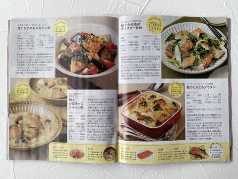 2108週刊女性_秋鮭 (6)