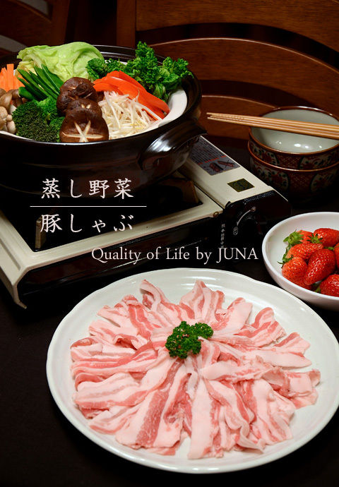 蒸し野菜&豚しゃぶ