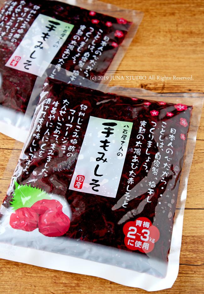umeboshi07191