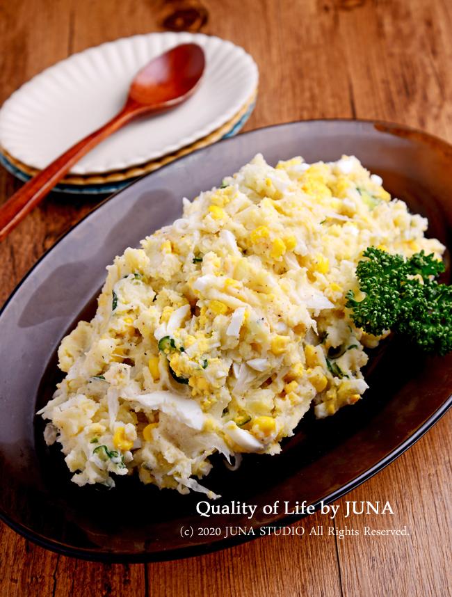 新タマ&ゆでタマ入りポテトサラダ(ナッツも入ってるよ♪)