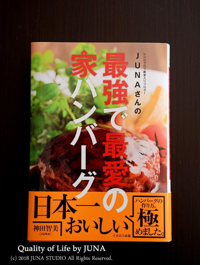 『JUNAさんの最強で最愛の家ハンバーグ』本日発売です!