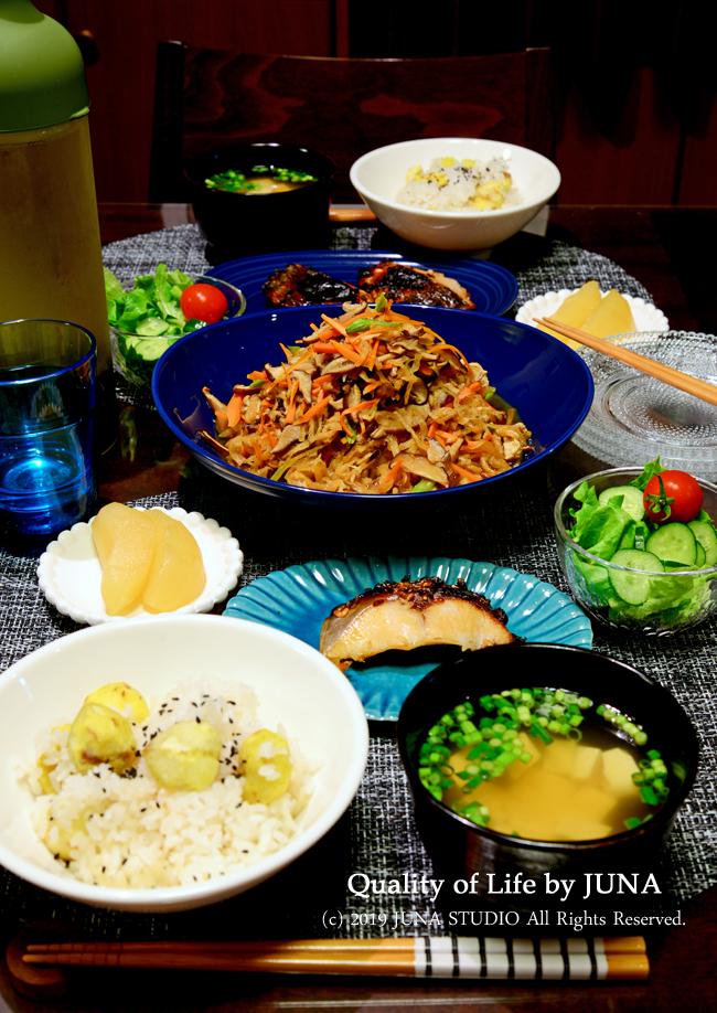 秋の素材「栗」をまずは楽しんでみた和の食卓/スマホの文字の予測変換が・・・(◎_◎;)
