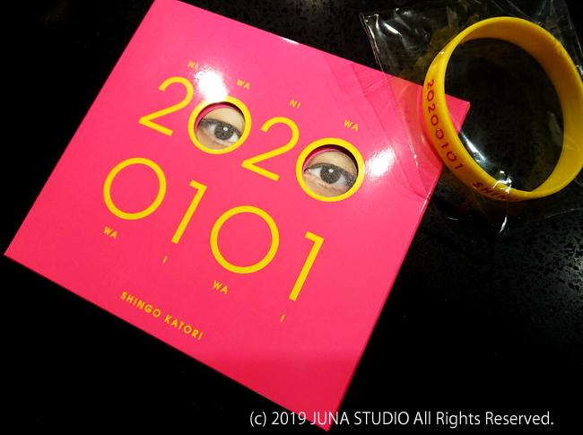 singo2020