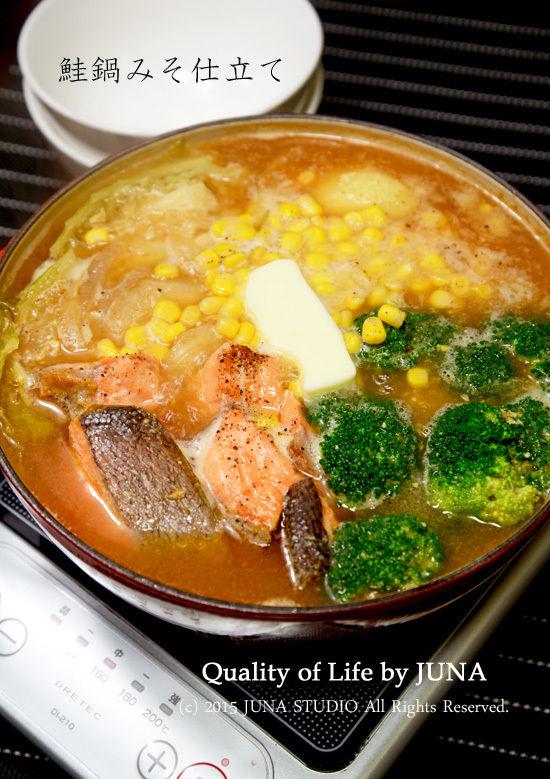 鮭鍋みそ仕立て