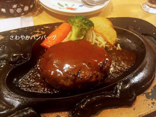 sawayaka0712.jpg