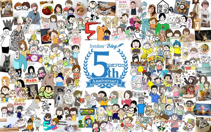 ライブドアブログ公式ブログ開設「5周年記念」の寄せ書きに参加しました!