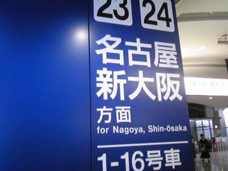 今から静岡に帰りま~す。