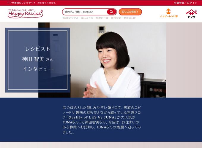 ヤマサ醤油さんのサイトでインタビューページが公開されました!