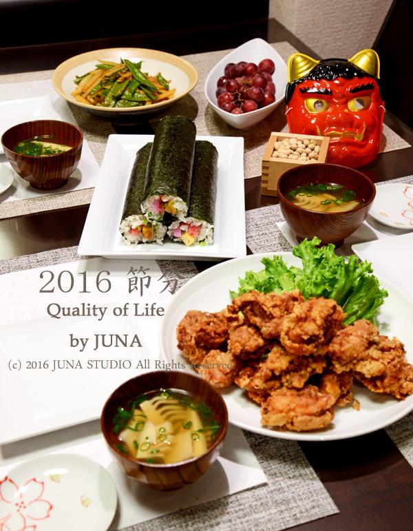 2016 節分の日の晩ご飯
