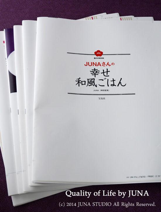 「JUNAさんの幸せ和風ごはん」8月28日発売です。
