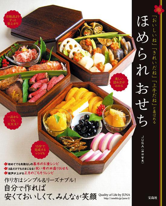 11月9日『ほめられおせち』(宝島社)が発売になります!
