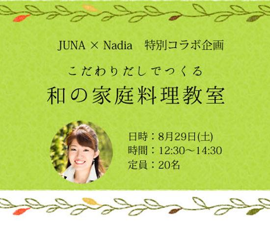 8月29日 東京でイベントを行います。