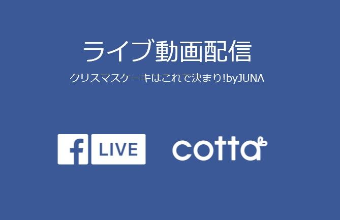 cotta-fb