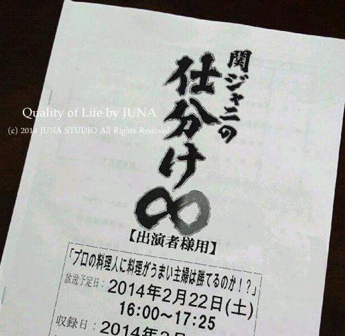2/22「関ジャニの仕分け∞ 特別編」に出演します!