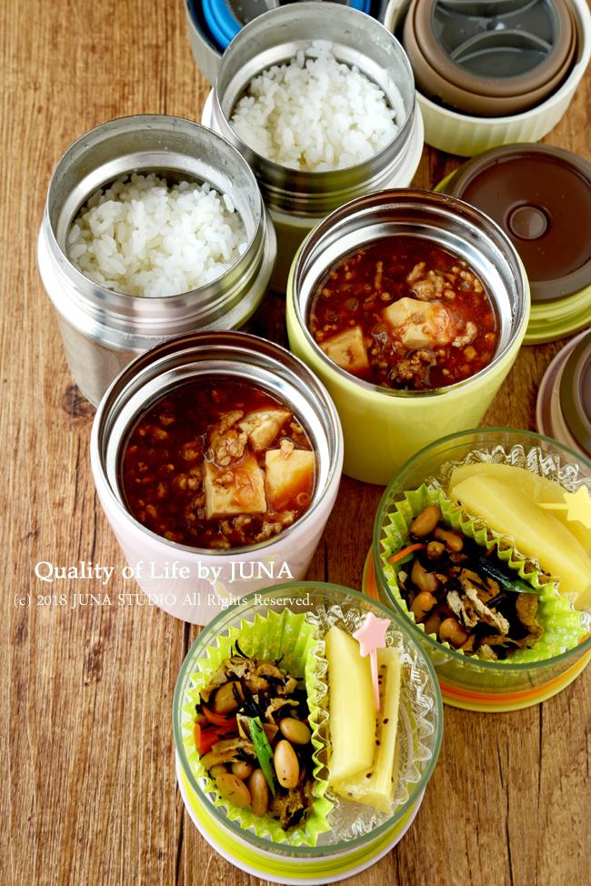 【今日のおべんと】スープジャーでマーボー豆腐弁当