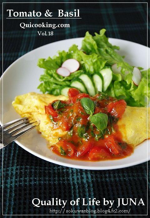 トマト&バジルの簡単ソースdeオムレツ