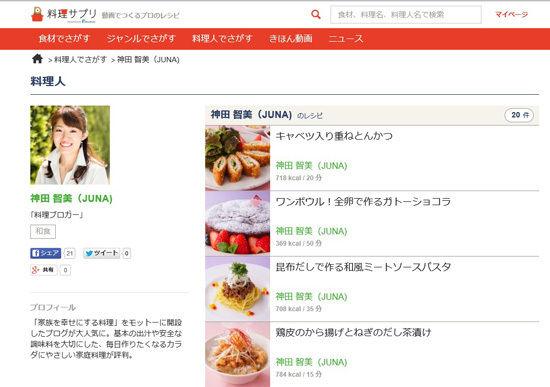 「料理サプリ」さんで料理動画の配信が始まりました!