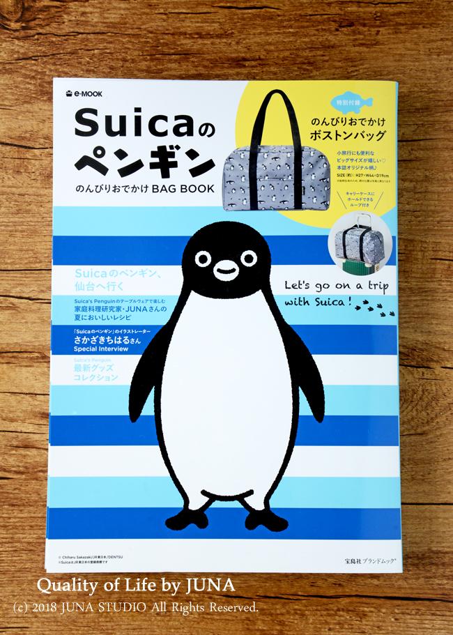 Suica106181