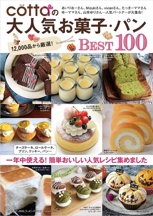 【お知らせ】9月28日発売「cottaの大人気お菓子・パン100」に4品掲載させていただきます。