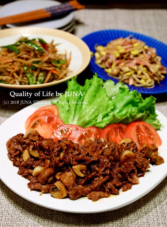 【レシピ】牛肉とマッシュルームの簡単ケチャ炒め/夫が何度言ってもやってくれないことw