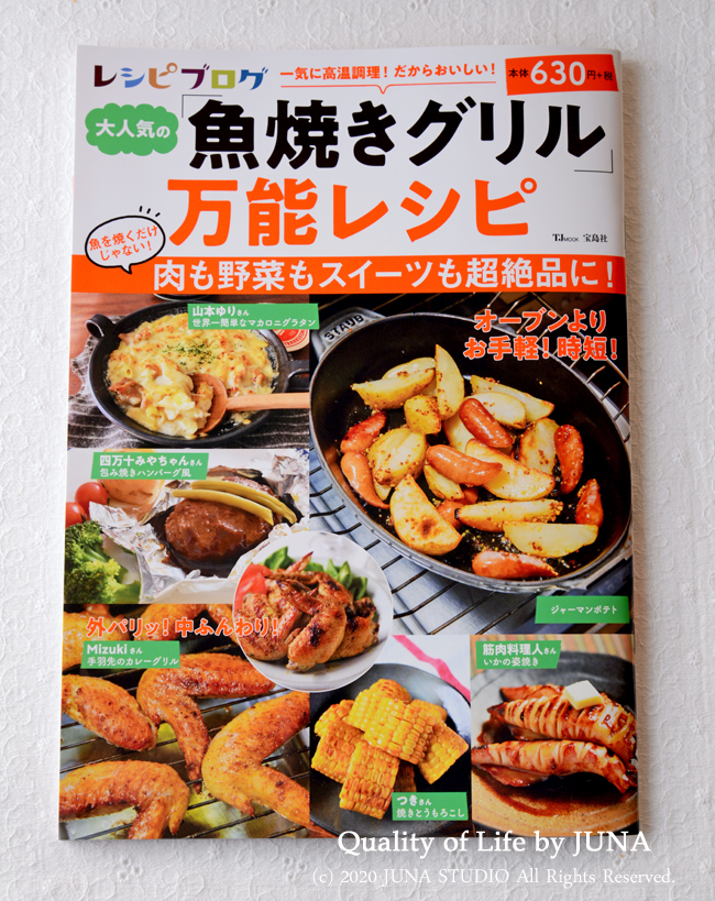 「レシピブログ大人気の魚焼きグリル万能レシピ」発売しました。「JUNAさんの満足弁当」も合わせて入荷します!