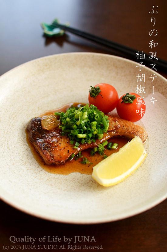 【はなまる】ぶりの和風ステーキ☆柚子胡椒風味