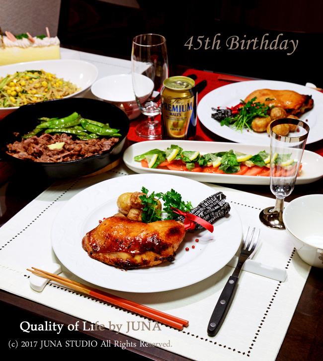 JUNA夫さんの誕生日お祝いの晩ご飯