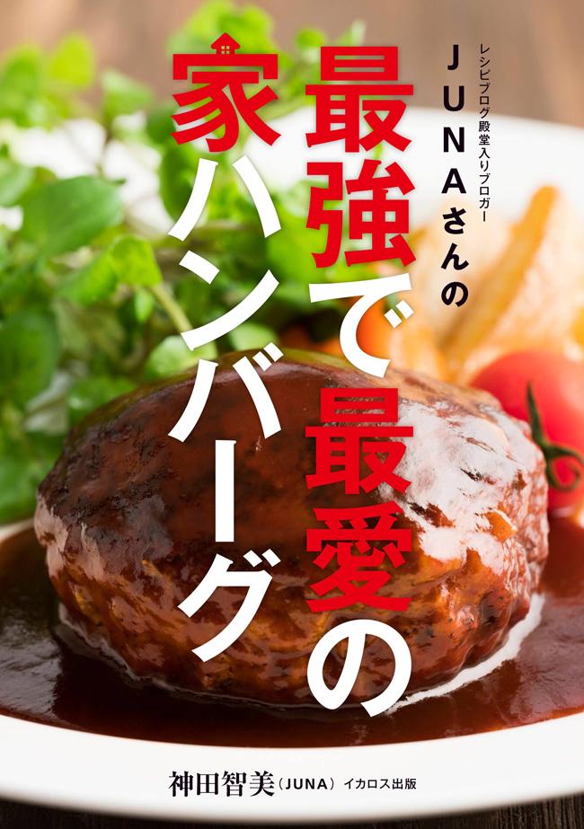 【マニアック本】『JUNAさんの最強で最愛の家ハンバーグ』1月26日発売になります。