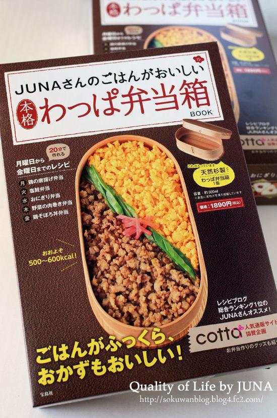 本日発売!『JUNAさんのごはんがおいしい本格わっぱ弁当箱BOOK』