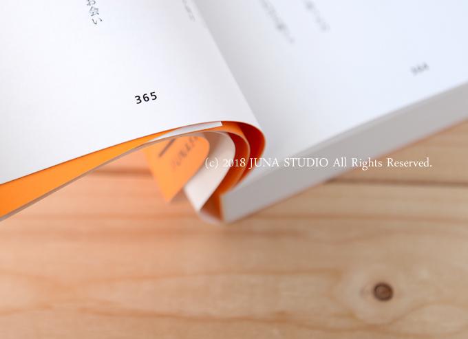 hanba-book01188