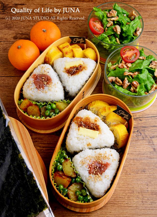 【今日のおべんと】おにぎり弁当/昨日の晩ごはん(さつまいもとグリンピースのコンソメバター焼きレシピ)