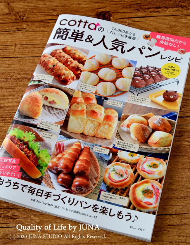 ムック本、cottaの簡単&人気パンレシピ (TJMOOK)に2品掲載させていただいています。