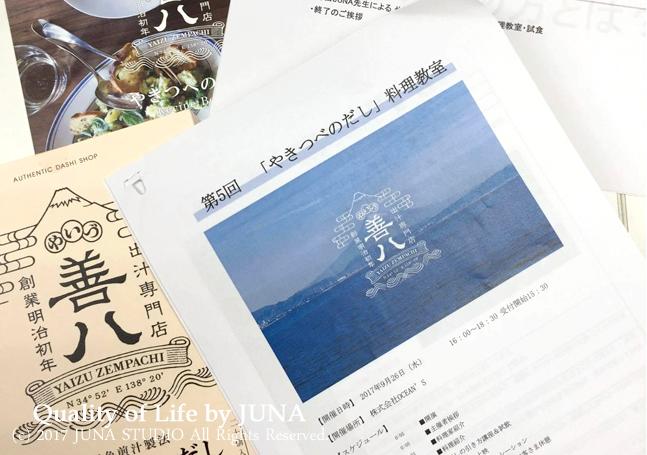 JUNA×Nadia×マルハチ村松さんイベント報告 その1