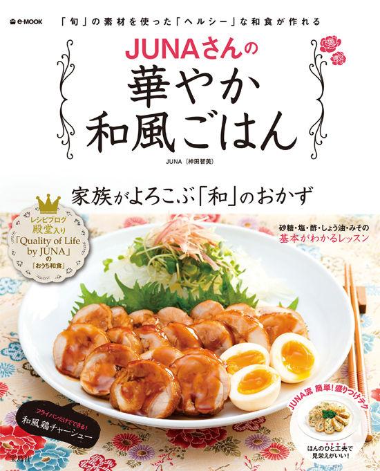 『JUNAさんの華やか和風ごはん』3月7日発売です!!