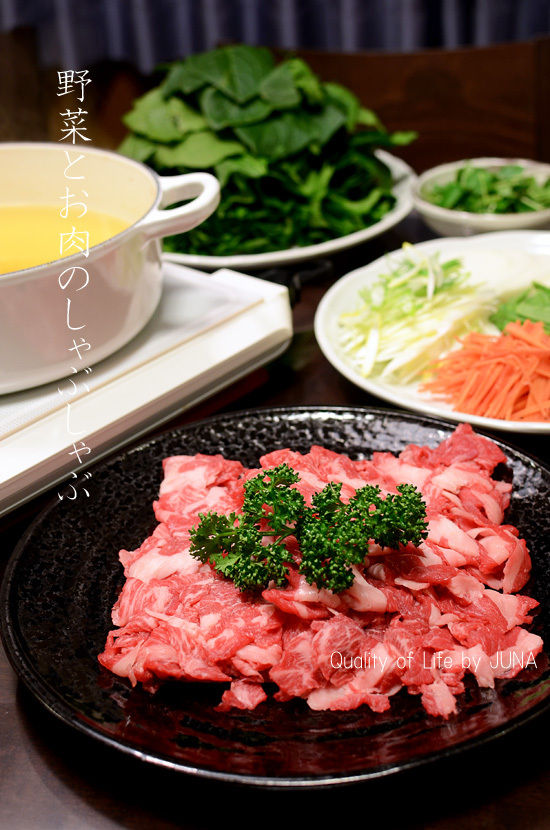 野菜とお肉のしゃぶしゃぶ