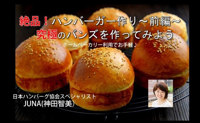 【YouTube動画をアップしました】絶品!ハンバーガー作り方<前編> 究極のバンズを作ってみよう