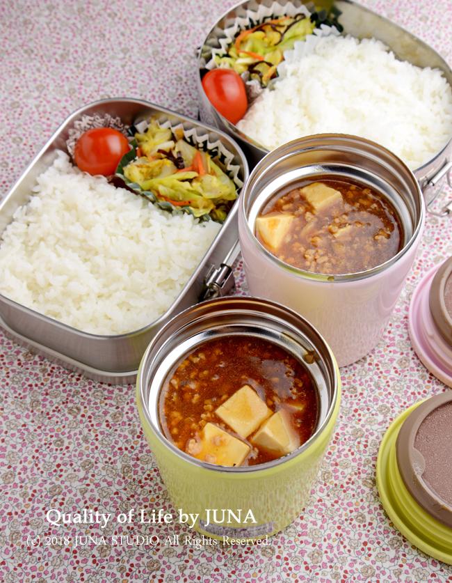 【今日のおべんと】マーボー豆腐弁当
