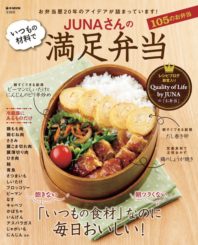 『JUNAさんのいつもの材料で満足弁当』2月22日発売です!