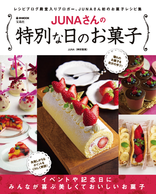 『JUNAさんの特別な日のお菓子』12月7日発売です!