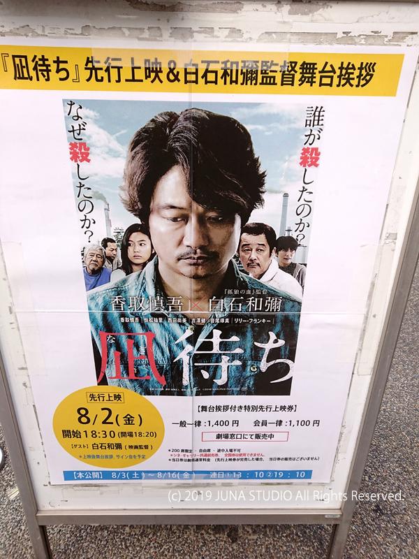 【映画鑑賞】「凪待ち」(香取慎吾主演)を観てきました