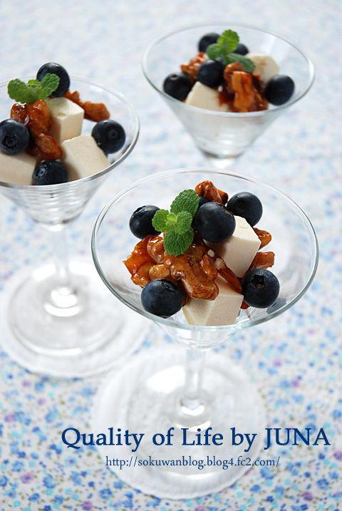 【ワイン】キャラメリゼ胡桃のおつまみカクテル /アジのオーブン焼き