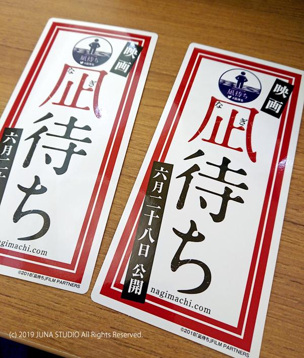 nagimachi5
